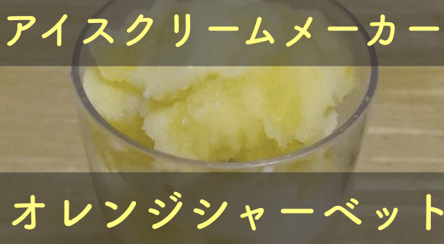 貝印アイスクリームメーカーのブルーベリーアイスのオレンジシャーベットのレシピ