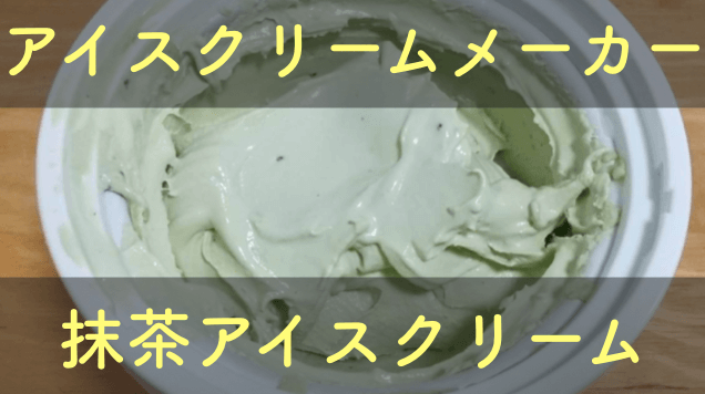 貝印アイスクリームメーカーの抹茶アイスレシピ