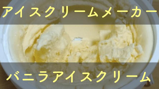 貝印アイスクリームメーカーのブルーベリーアイスのバニラアイスのレシピ