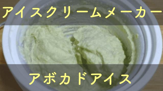 貝印アイスクリームメーカーのブルーベリーアイスのアボカドアイスのレシピ