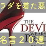 映画「プラダを着た悪魔」の名言・名ゼリフ20選【英語訳もあり】