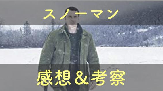 映画「スノーマン雪闇の殺人鬼」の感想&考察&ネタバレ解説