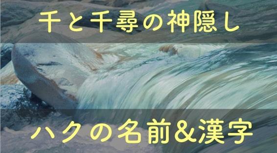 千と千尋のハクの名前と漢字