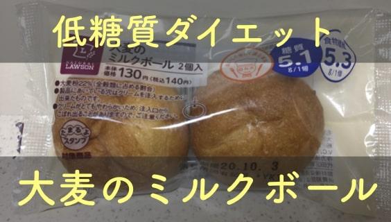 大麦のミルクボール