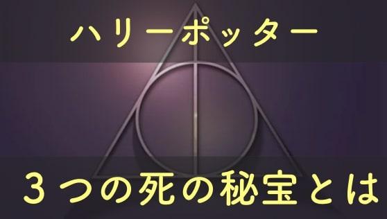 ハリーポッターと3つの死の秘宝