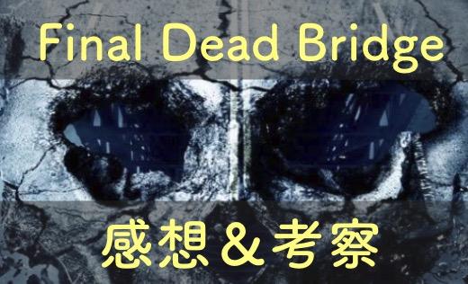 ファイナルデッドブリッジの感想