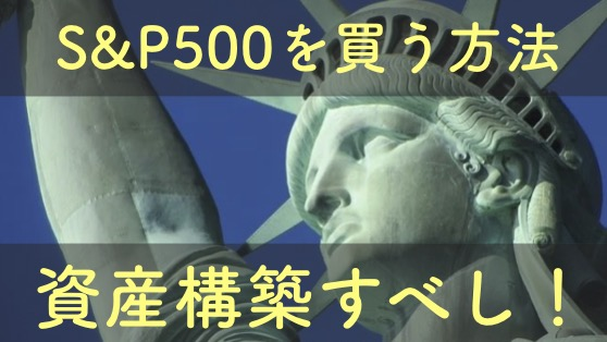 リベラル大学で有名なS&P500を買う方法