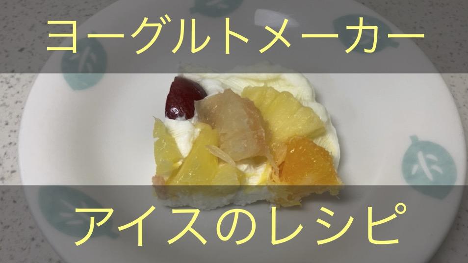 ヨーグルトメーカーで作るアイスクリームのレシピ
