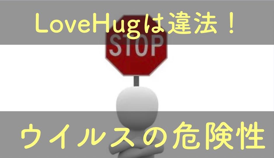 LoveHugはLoveHeavenの代わり?違法だしウイルスの危険性があるから危険!