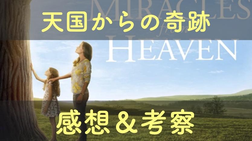 映画「天国からの奇跡」の感想&考察