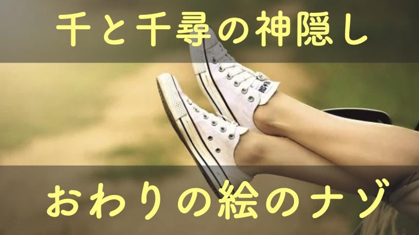 千と千尋の神隠しのおわりの絵は何?千尋の靴だった!