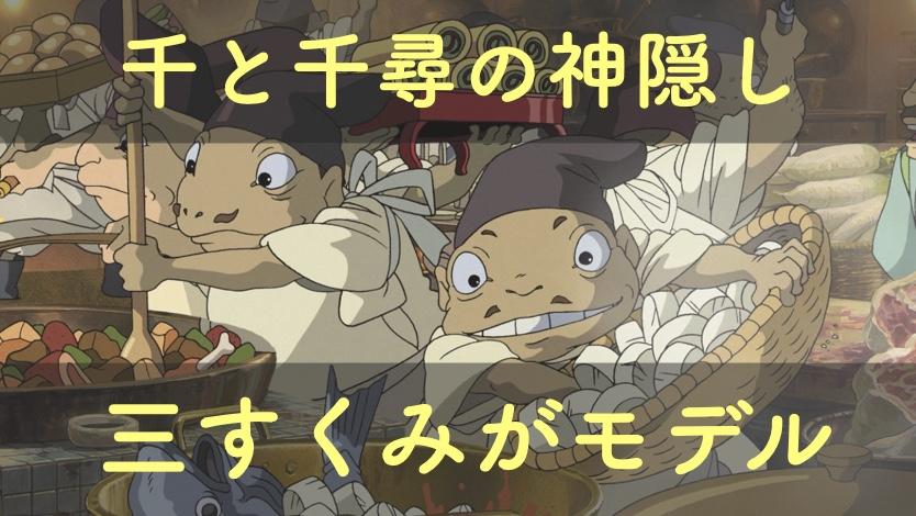 千と千尋の神隠しのカエル男とナメクジ女のモデルは三すくみだった!