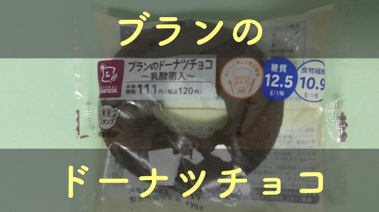 ブランのチョコドーナツのレビュー!栄養成分や原材料を紹介!