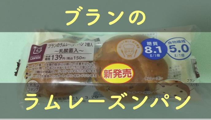 ブランのラムレーズンパンをレビュー!栄養成分や原材料を紹介!低糖質ダイエットに効果的!