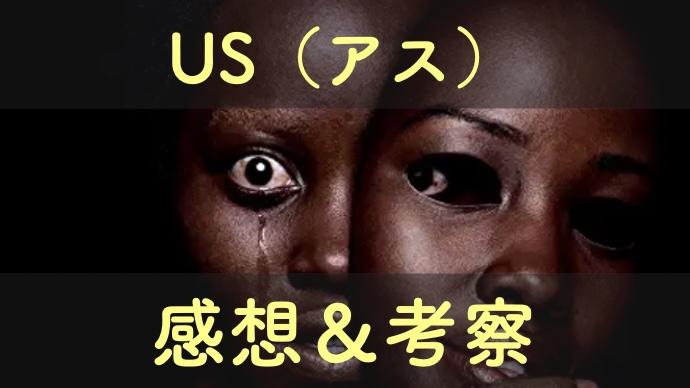 映画「US(アス)」の感想&考察&解説