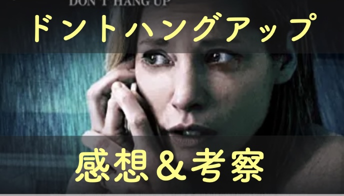 映画「ドントハングアップ」の感想&考察&解説