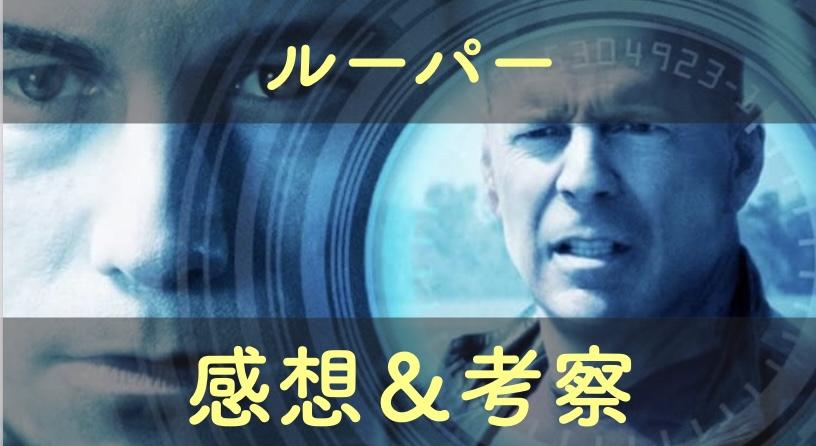 映画「ルーパー」の感想&考察&解説