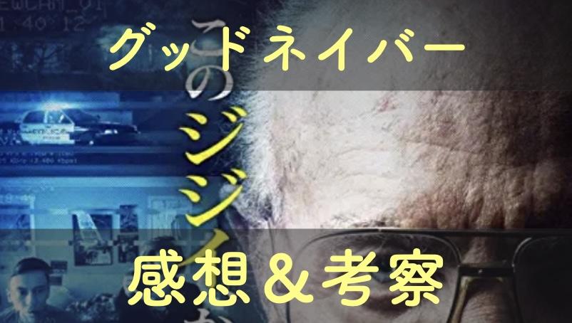 映画「グッドネイバー」の感想&考察&解説
